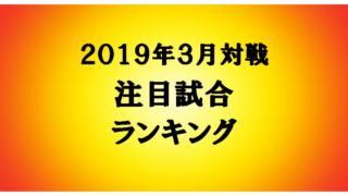 【Mリーグ】熱い戦い!注目試合BEST5(3月ファイナル)