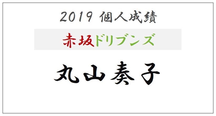 m リーグ 丸山