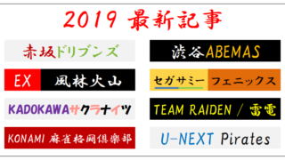 【Mリーグ2019】(2019年10月17日2回戦)ドリブンズvs麻雀格闘倶楽部vs雷電vsパイレーツ