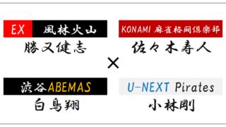 【Mリーグ2019】(2019年12月12日1回戦)風林火山vs麻雀格闘倶楽部vsABEMASvsパイレーツ