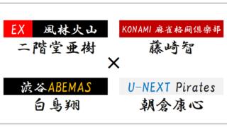 【Mリーグ2019】(2019年12月12日2回戦)風林火山vs麻雀格闘倶楽部vsABEMASvsパイレーツ