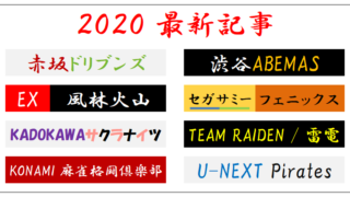 【Mリーグ2020】(2020年11月27日2回戦)ドリブンズvsサクラナイツvs麻雀格闘倶楽部vs雷電