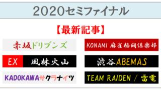 【Mリーグ2020セミファイナル】(2021年04月15日2回戦)ドリブンズvs風林火山vsサクラナイツvs雷電