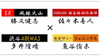 【Mリーグ2019】(2020年01月16日1回戦)風林火山vs麻雀格闘倶楽部vsABEMASvsフェニックス