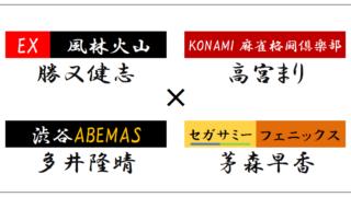 【Mリーグ2019】(2020年01月16日2回戦)風林火山vs麻雀格闘倶楽部vsABEMASvsフェニックス