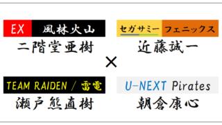 【Mリーグ2019】(2020年01月23日1回戦)風林火山vsフェニックスvs雷電vsパイレーツ