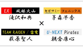 【Mリーグ2019】(2020年01月23日2回戦)風林火山vsフェニックスvs雷電vsパイレーツ