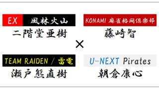 【Mリーグ2019】(2020年02月20日1回戦)風林火山vs麻雀格闘倶楽部vs雷電vsパイレーツ