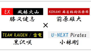 【Mリーグ2019】(2020年02月20日2回戦)風林火山vs麻雀格闘倶楽部vs雷電vsパイレーツ