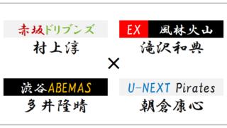 【Mリーグ2019】(2020年02月24日1回戦)ドリブンズvs風林火山vsABEMASvsパイレーツ