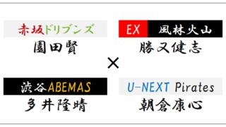 【Mリーグ2019】(2020年02月24日2回戦)ドリブンズvs風林火山vsABEMASvsパイレーツ