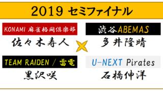 【MリーグSemi Final2019】(2020年03月24日2回戦)麻雀格闘倶楽部vsABEMASvs雷電vsパイレーツ