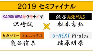 【MリーグSemi Final2019】(2020年03月27日1回戦)サクラナイツvsABEMASvsフェニックスvsパイレーツ