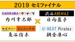 【MリーグSemi Final2019】(2020年03月27日2回戦)サクラナイツvsABEMASvsフェニックスvsパイレーツ