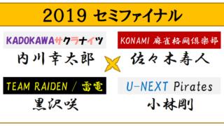 【MリーグSemi Final2019】(2020年03月29日1回戦)サクラナイツvs麻雀格闘倶楽部vs雷電vsパイレーツ