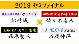 【MリーグSemi Final2019】(2020年03月29日2回戦)サクラナイツvs麻雀格闘倶楽部vs雷電vsパイレーツ