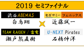 【MリーグSemi Final2019】(2020年03月30日1回戦)ABEMASvsフェニックスvs雷電vsパイレーツ