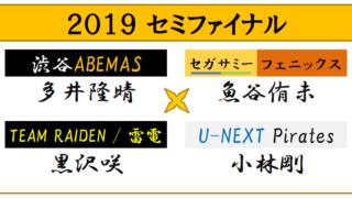 【MリーグSemi Final2019】(2020年03月30日2回戦)ABEMASvsフェニックスvs雷電vsパイレーツ