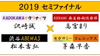 【MリーグSemi Final2019】(2020年03月31日1回戦)サクラナイツvs麻雀格闘倶楽部vsABEMASvsフェニックス