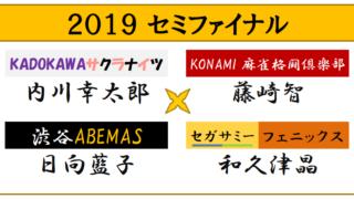 【MリーグSemi Final2019】(2020年03月31日2回戦)サクラナイツvs麻雀格闘倶楽部vsABEMASvsフェニックス
