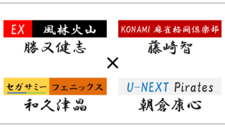 【Mリーグ2020】(2020年10月22日2回戦)風林火山vs麻雀格闘倶楽部vsフェニックスvsパイレーツ