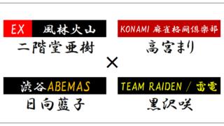 【Mリーグ2020】(2020年11月24日1回戦)風林火山vs麻雀格闘倶楽部vsABEMASvs雷電