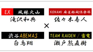 【Mリーグ2020】(2020年11月24日2回戦)風林火山vs麻雀格闘倶楽部vsABEMASvs雷電