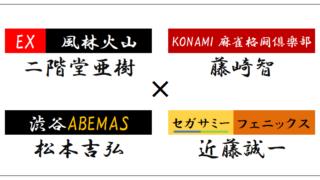 【Mリーグ2020】(2021年02月23日2回戦)風林火山vs麻雀格闘倶楽部vsABEMASvsフェニックス