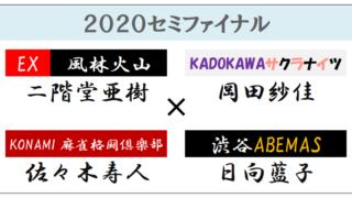 【Mリーグ2020セミファイナル】(2021年04月12日1回戦)風林火山vsサクラナイツvs麻雀格闘倶楽部vsABEMAS