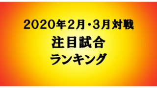【Mリーグ2019】熱戦!2.3月注目試合BEST5(レギュラーシーズン)