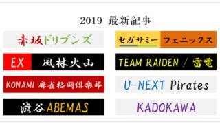 【Mリーグ2019】EX風林火山 ランキング・ポイント