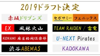 【Mリーグ】2019ドラフト結果の感想