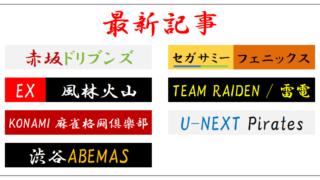 【Mリーグ】Mリーガー達の戦い!2018シーズン感想